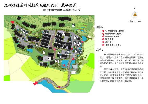 临桂县四塘镇埠塘村景观设计