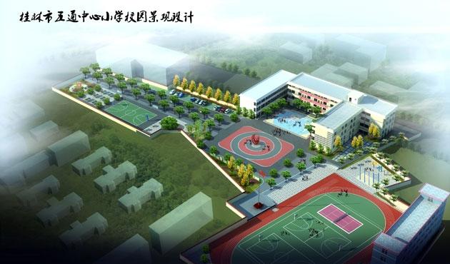 桂林市临桂县五通中心小学景观改造